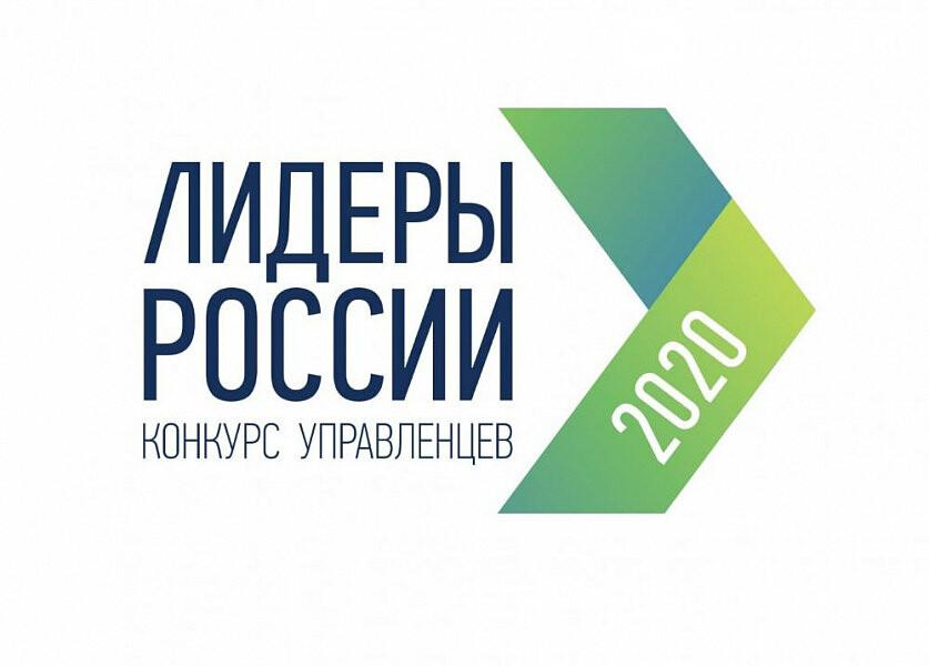 Представители Армавира – в полуфинале конкурса «Лидеры России», фото-1