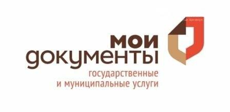 МФЦ в Армавире не работает до 30 апреля, фото-1