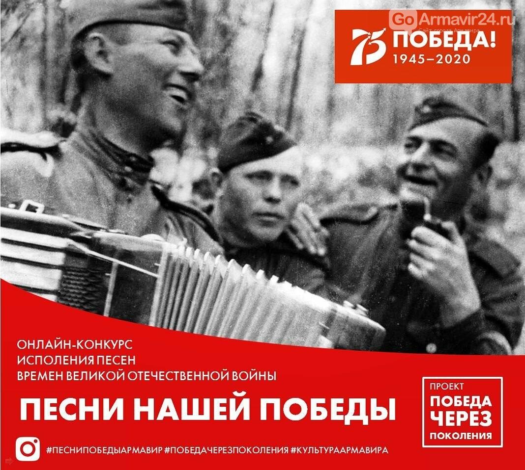 Армавирцы могут принять участие в конкурсах ко Дню Победы, фото-3