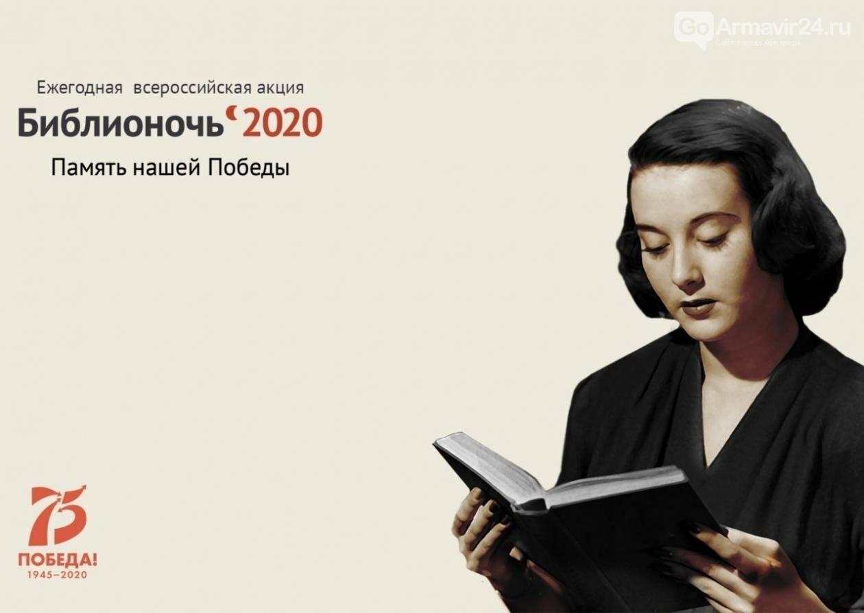 Библионочь-2020 в Армавире, фото-1