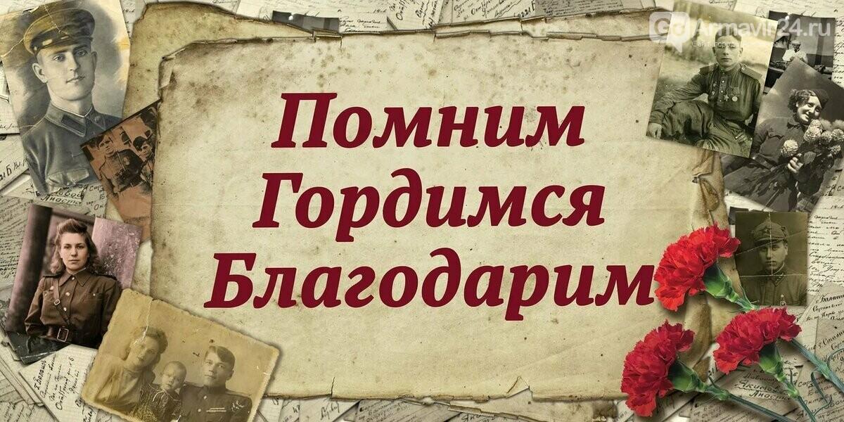 О героях-земляках расскажут культурные учреждения Армавира , фото-1