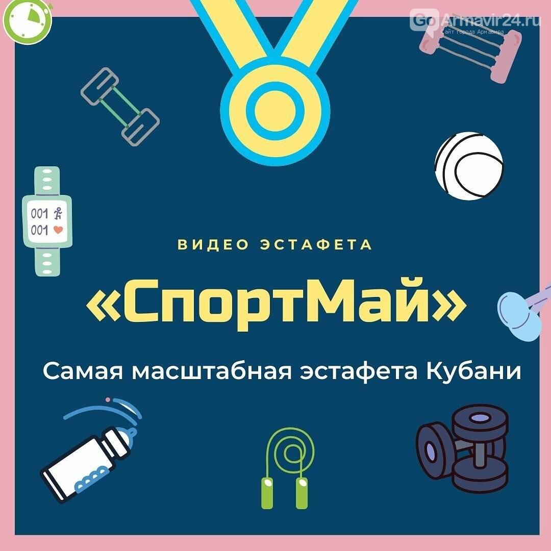 Спортивная онлайн-эстафета стартовала в регионе, фото-1