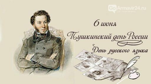 Акция «Читаем Пушкина» стартовала в крае, фото-1