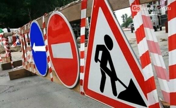 Движение по ул. Комсомольской в Армавире ограничено, фото-1