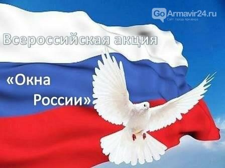 Ко Дню России в стране пройдет акция, фото-1
