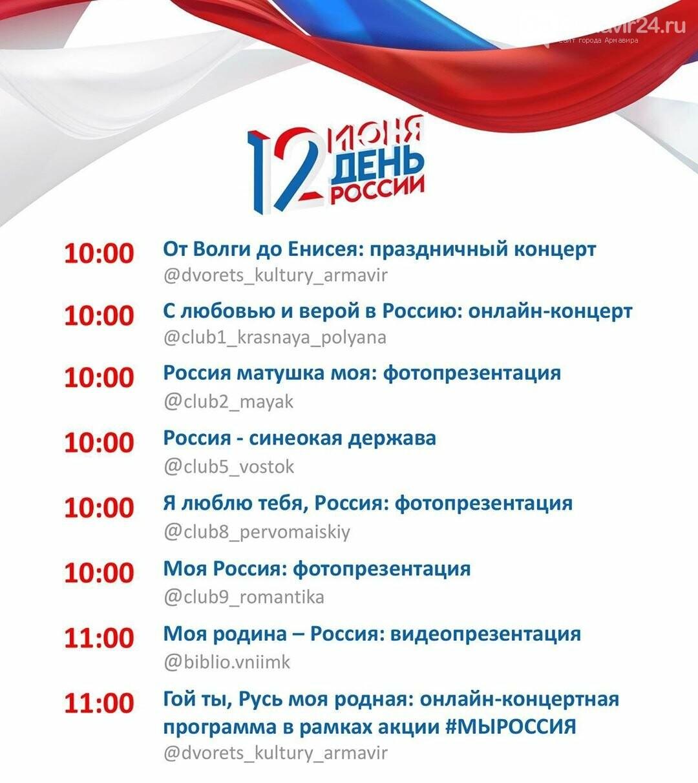 Песнями, танцами и пирогами предлагают армавирцам отпраздновать День России, фото-2