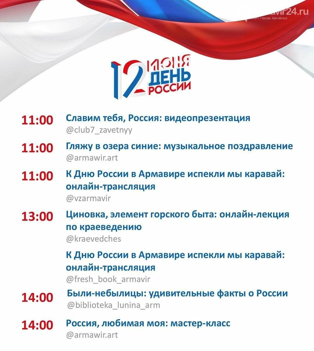 Песнями, танцами и пирогами предлагают армавирцам отпраздновать День России, фото-3