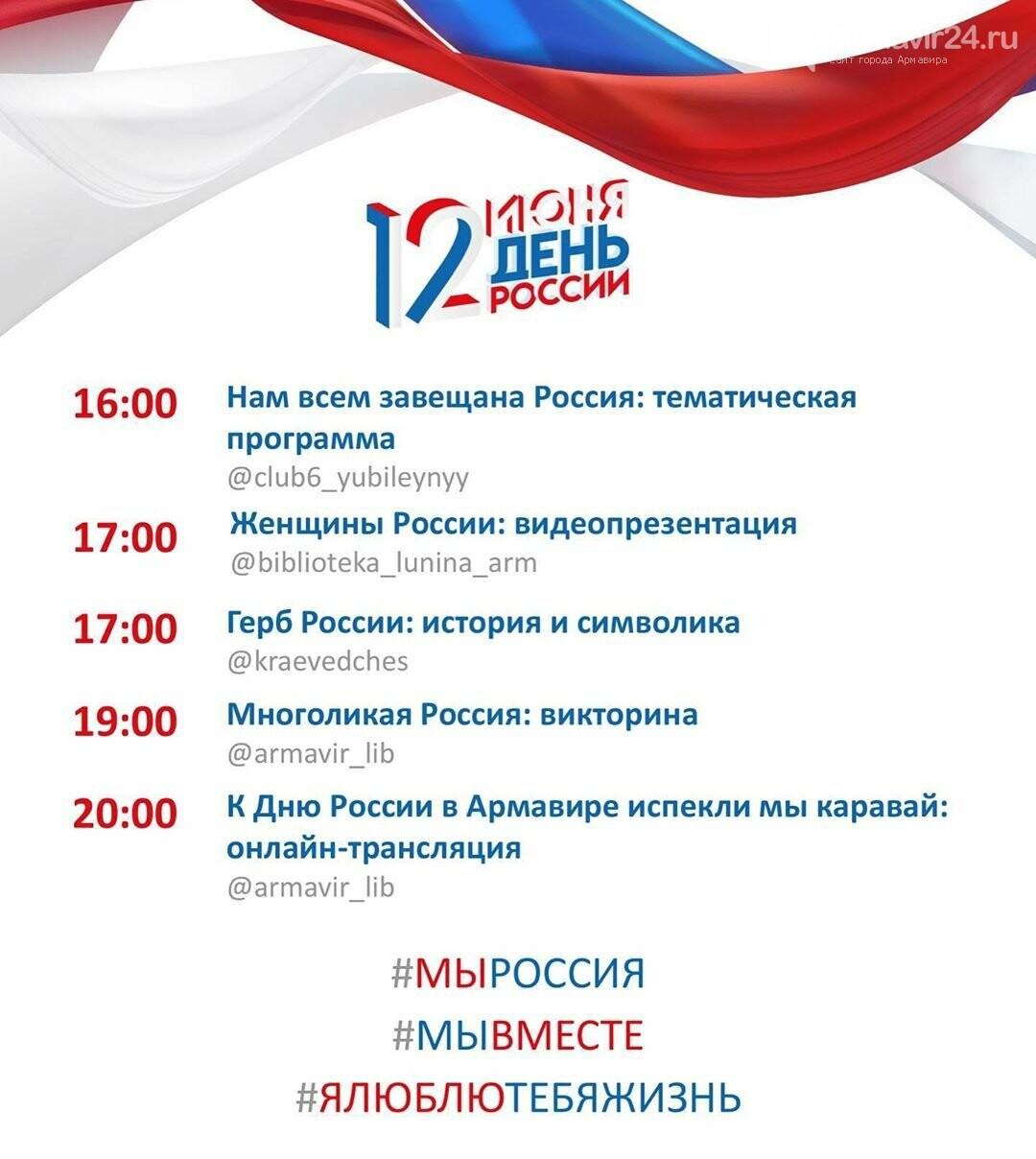 Песнями, танцами и пирогами предлагают армавирцам отпраздновать День России, фото-5
