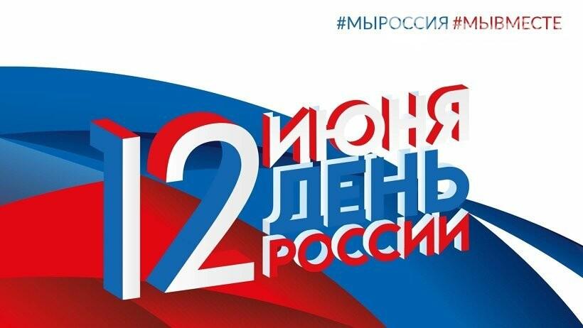 Песнями, танцами и пирогами предлагают армавирцам отпраздновать День России, фото-1