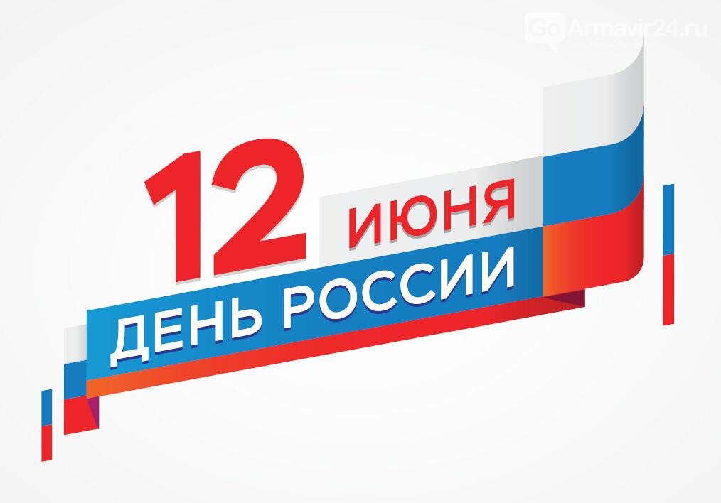 С Днем России Армавир!, фото-1