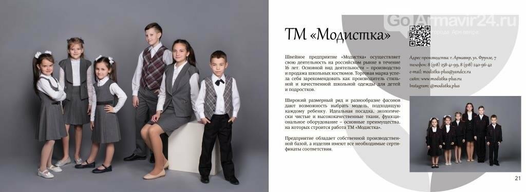 Шесть армавирских предприятий представлены в каталоге производителей школьной формы, фото-1