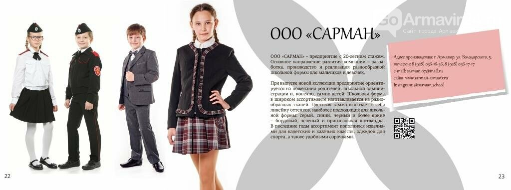 Шесть армавирских предприятий представлены в каталоге производителей школьной формы, фото-2