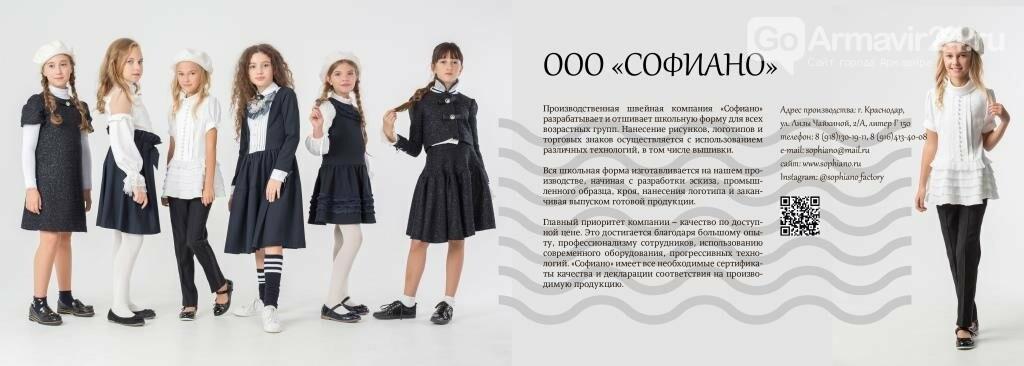 Шесть армавирских предприятий представлены в каталоге производителей школьной формы, фото-19
