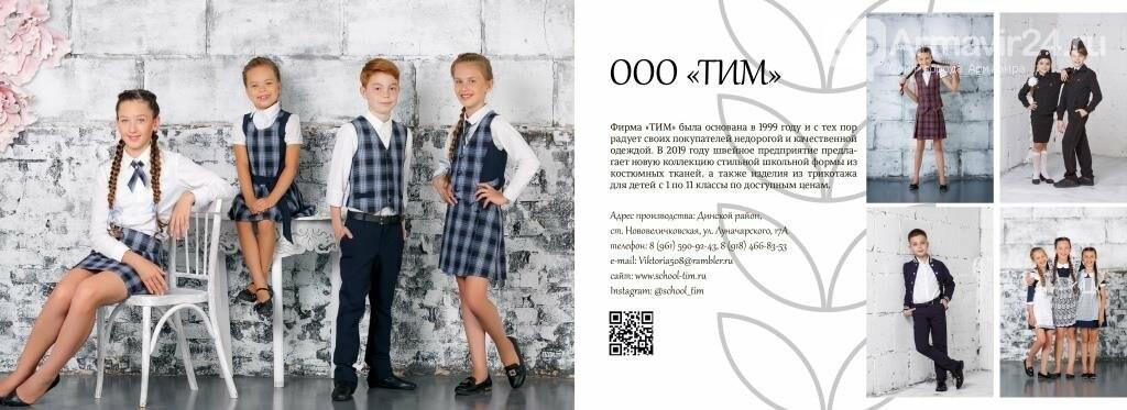 Шесть армавирских предприятий представлены в каталоге производителей школьной формы, фото-20