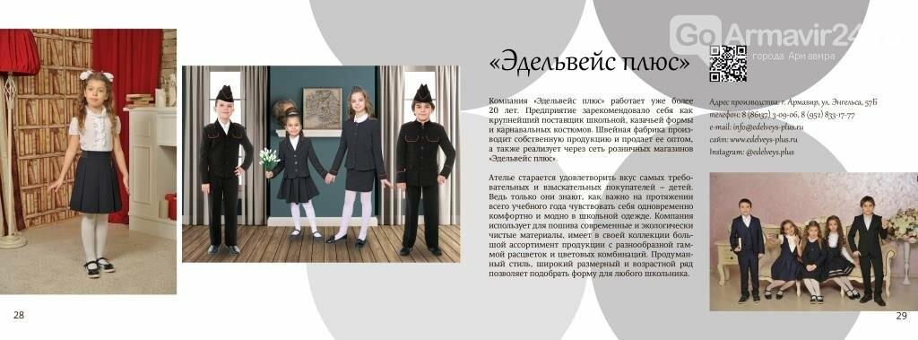 Шесть армавирских предприятий представлены в каталоге производителей школьной формы, фото-3