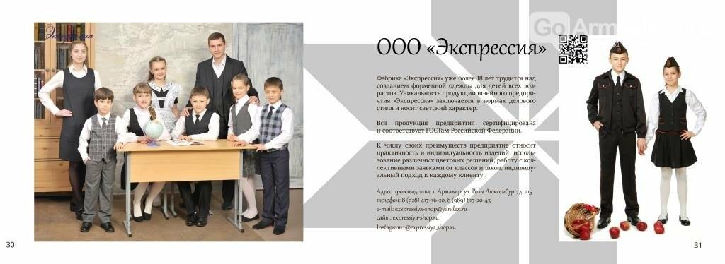 Шесть армавирских предприятий представлены в каталоге производителей школьной формы, фото-4