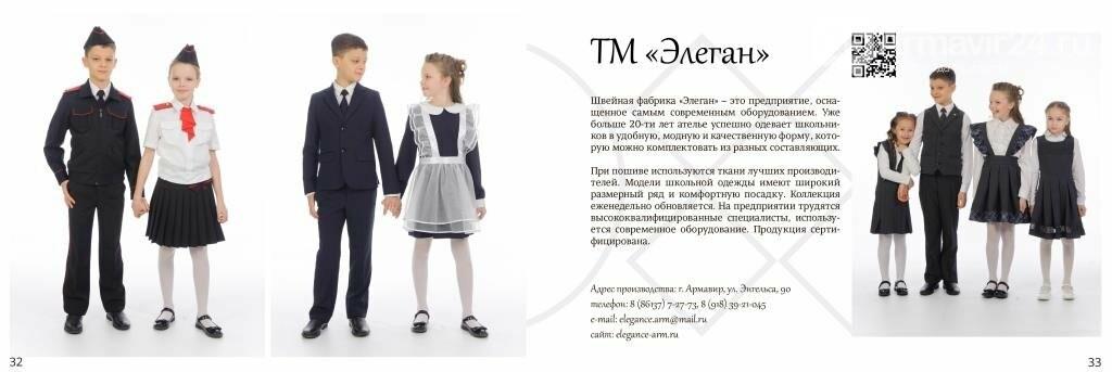 Шесть армавирских предприятий представлены в каталоге производителей школьной формы, фото-5