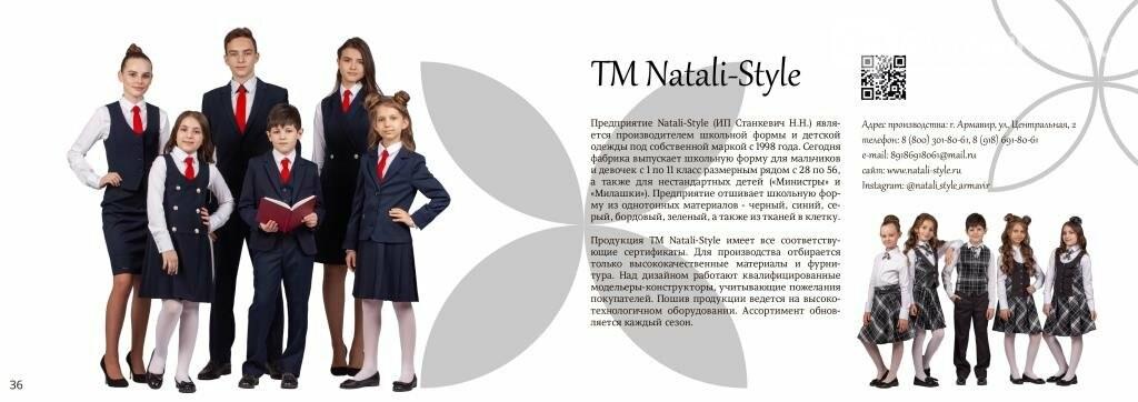 Шесть армавирских предприятий представлены в каталоге производителей школьной формы, фото-6