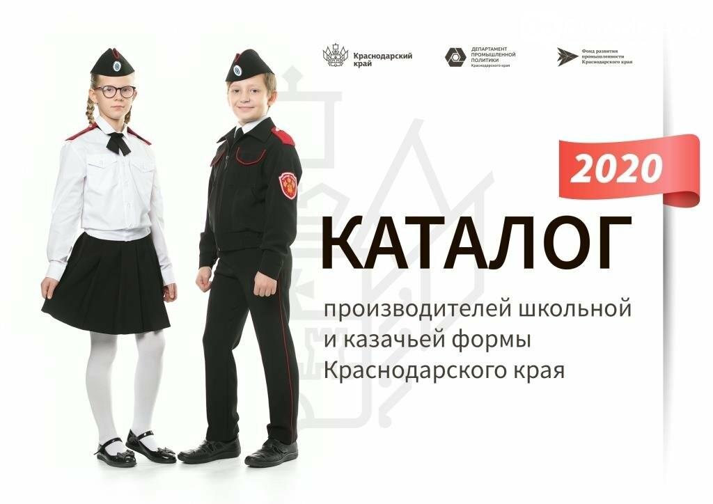Шесть армавирских предприятий представлены в каталоге производителей школьной формы, фото-7