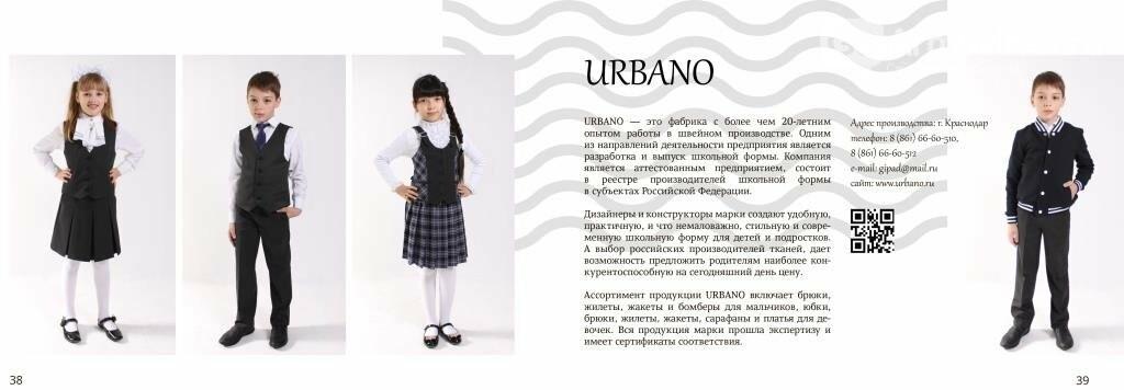 Шесть армавирских предприятий представлены в каталоге производителей школьной формы, фото-26