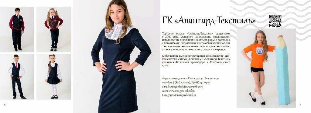 Шесть армавирских предприятий представлены в каталоге производителей школьной формы, фото-9