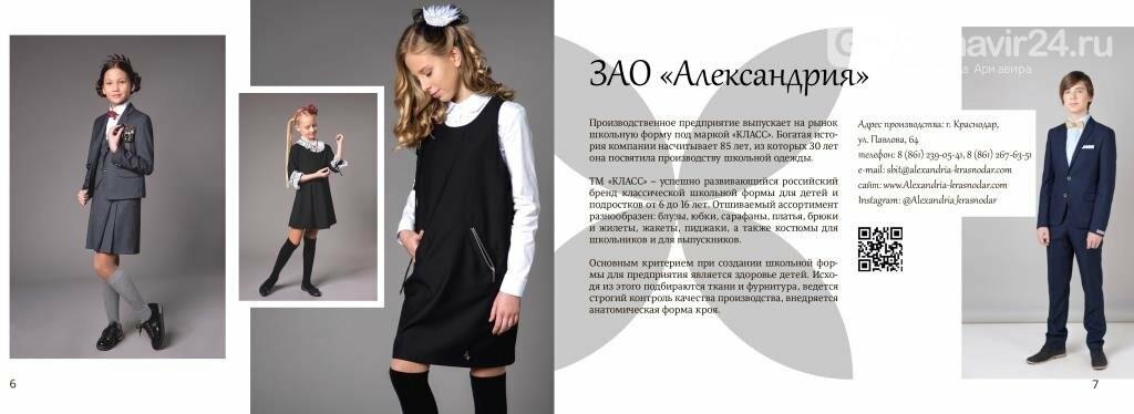 Шесть армавирских предприятий представлены в каталоге производителей школьной формы, фото-10