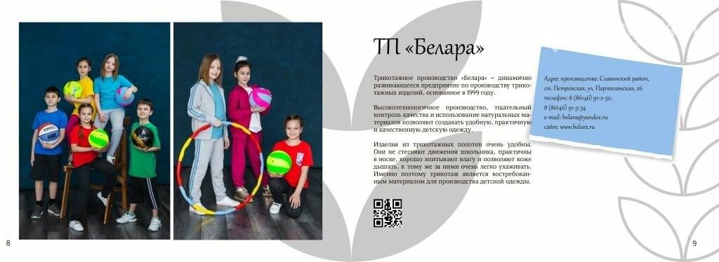 Шесть армавирских предприятий представлены в каталоге производителей школьной формы, фото-11