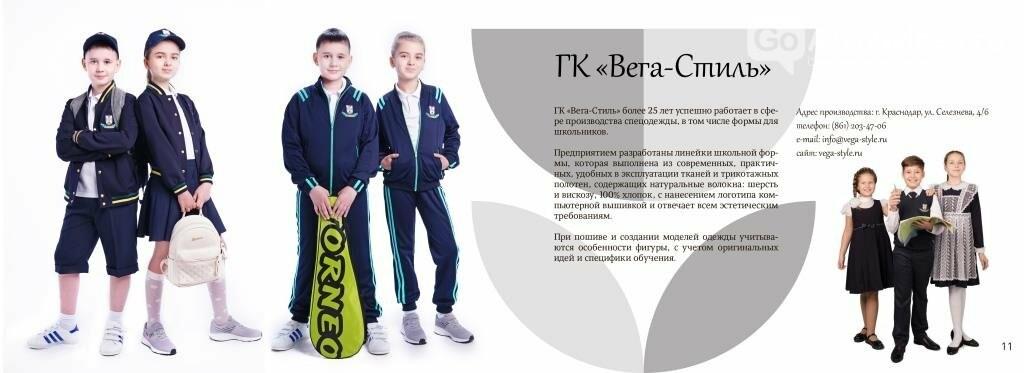 Шесть армавирских предприятий представлены в каталоге производителей школьной формы, фото-12