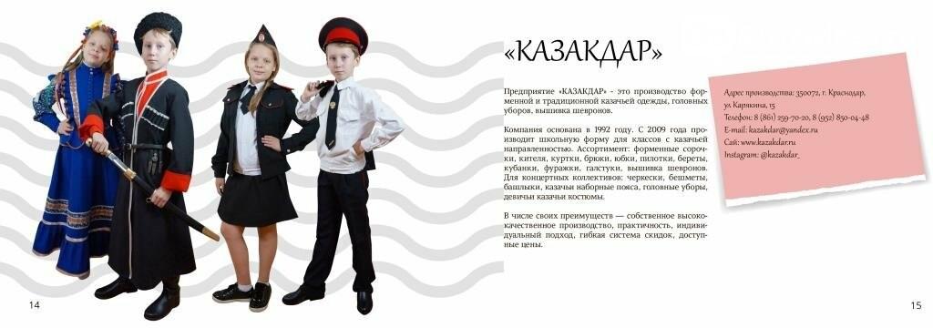 Шесть армавирских предприятий представлены в каталоге производителей школьной формы, фото-14