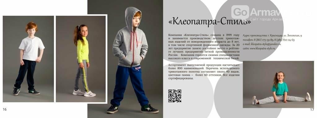 Шесть армавирских предприятий представлены в каталоге производителей школьной формы, фото-15