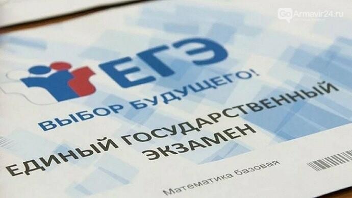 В Армавире четыре выпускника получили 100 баллов на ЕГЭ, фото-1