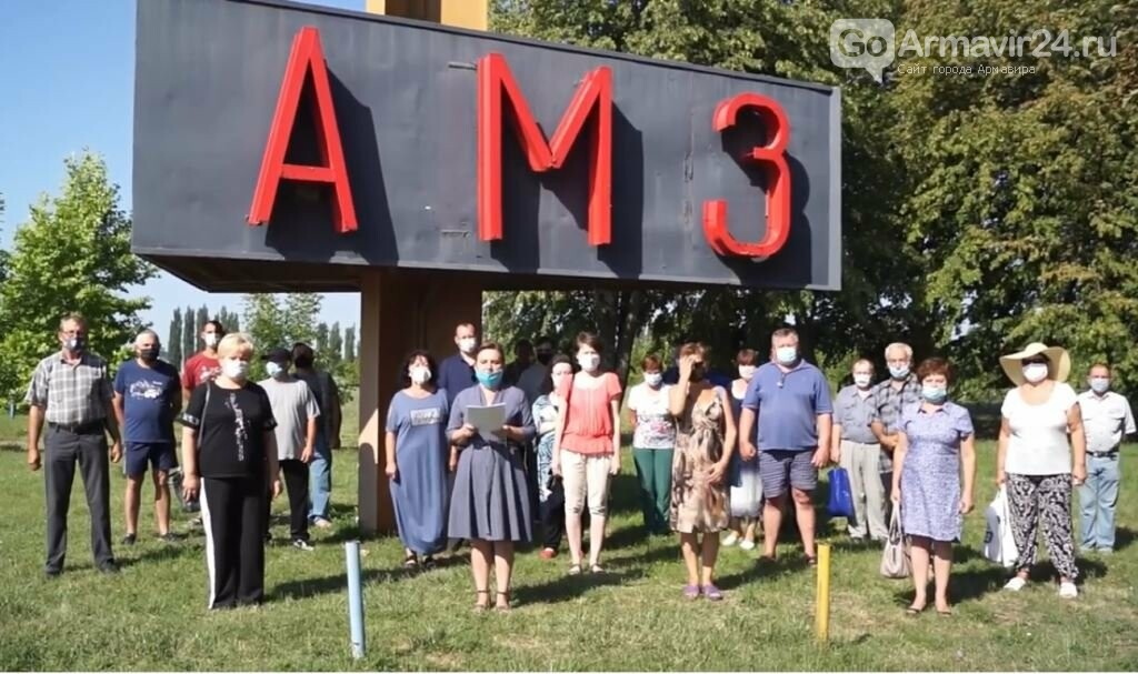 Сотрудники Армавирского машиностроительного завода вновь выступили с видеообращением, фото-1