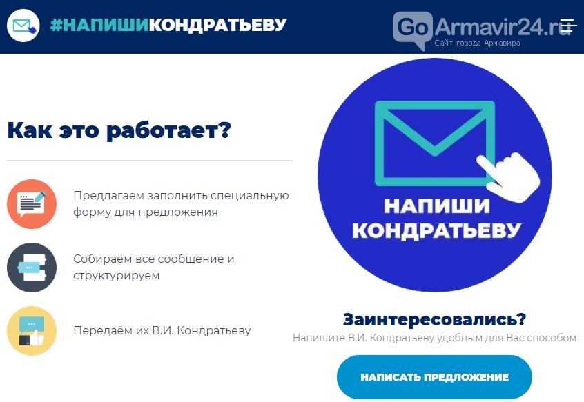 В крае начал работу сайт для связи с губернатором, фото-1