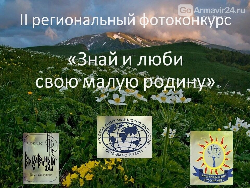 Выставочный зал Дома Дангулова в Армавире объявил о фотоконкурсе, фото-1