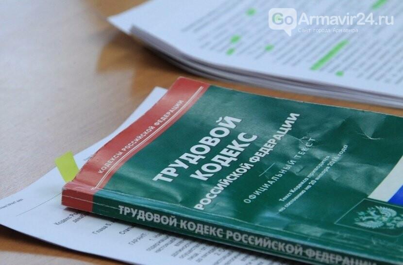 В Армавире после вмешательства прокуратуры выплатили долг по зарплате в 6,7 млн рублей, фото-1