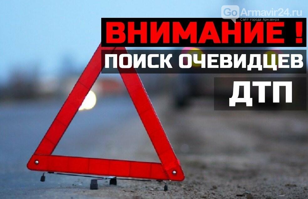 Внимание розыск очевидцев! В Армавире сбили пешехода, фото-1
