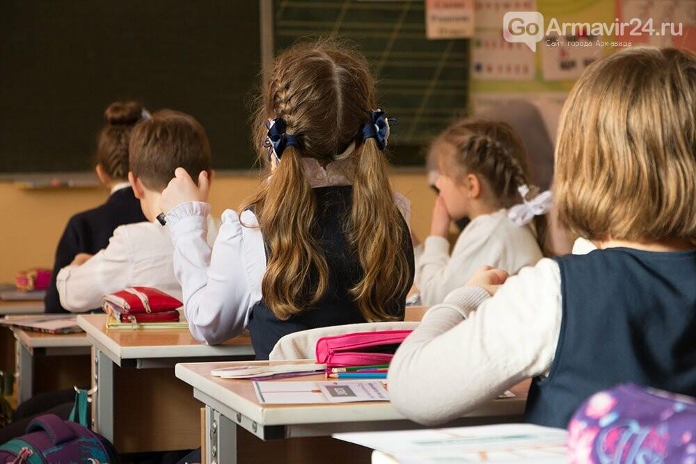 В Армавире вызывать родителей  на собрание будут онлайн, фото-1