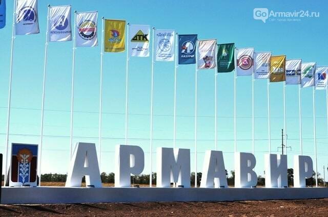 Армавир, с праздником! Любимый город отмечает 181 годовщину со дня своего основания, фото-1