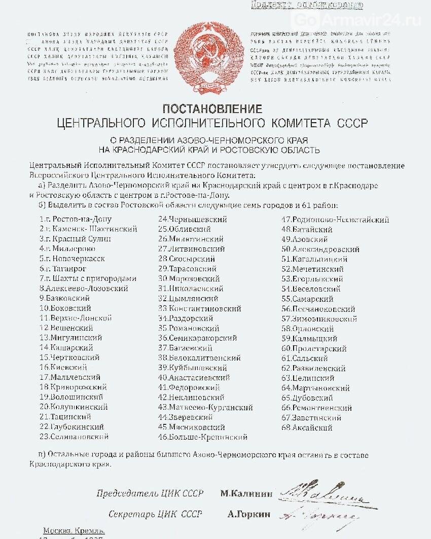 Краснодарский край отмечает 83-й день рождения, фото-1