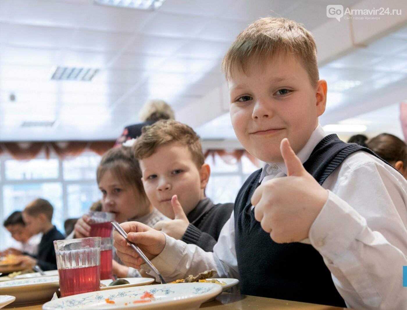 """В Армавире работает """"горячая линия"""" по питанию школьников, фото-1"""