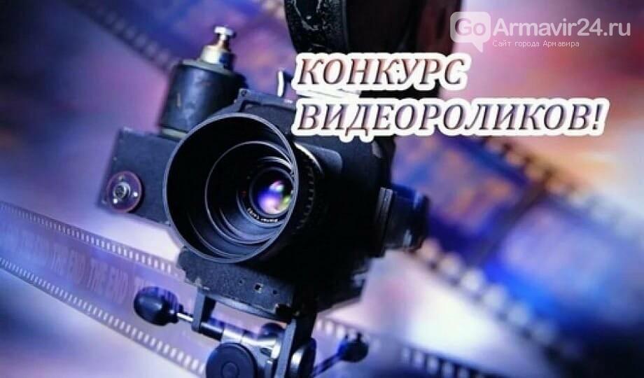«Дружба и братство – главное богатство!» в Армавире стартует конкурс видеороликов, фото-1