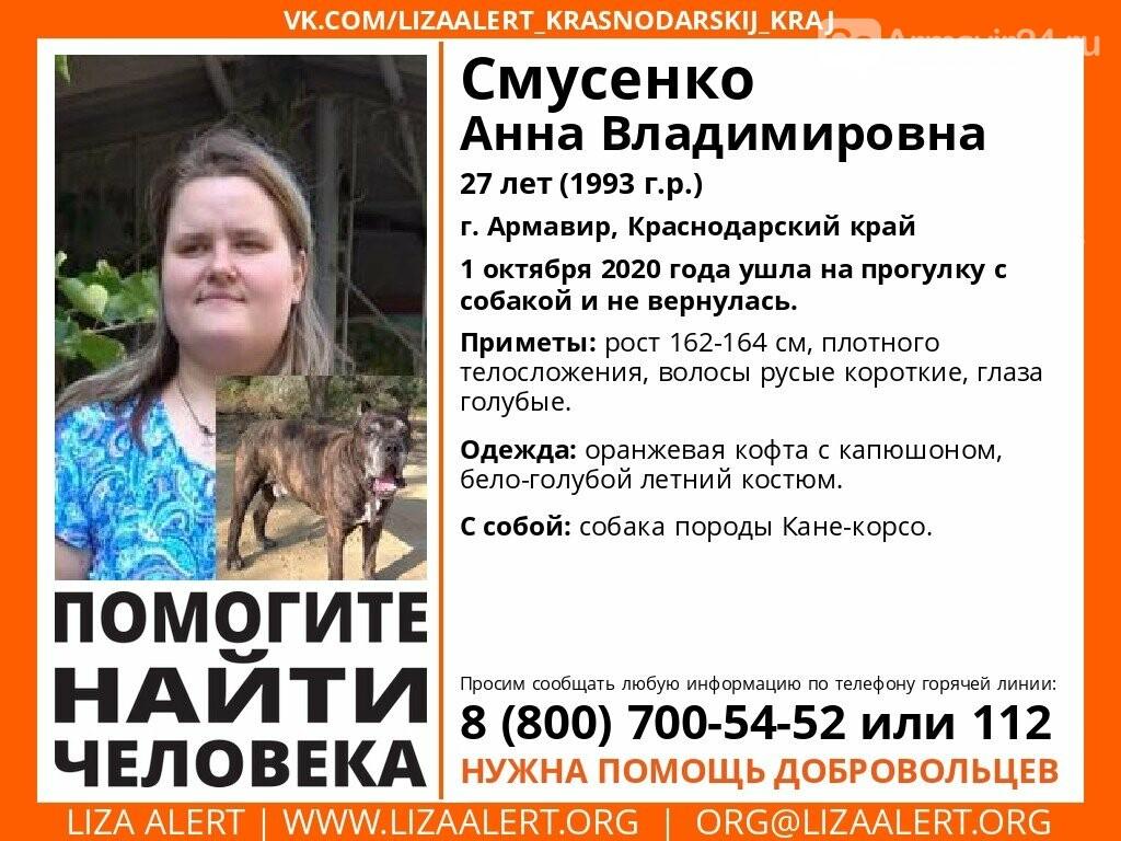 В Армавире идут поиски пропавшей Анны Смусенко, фото-1