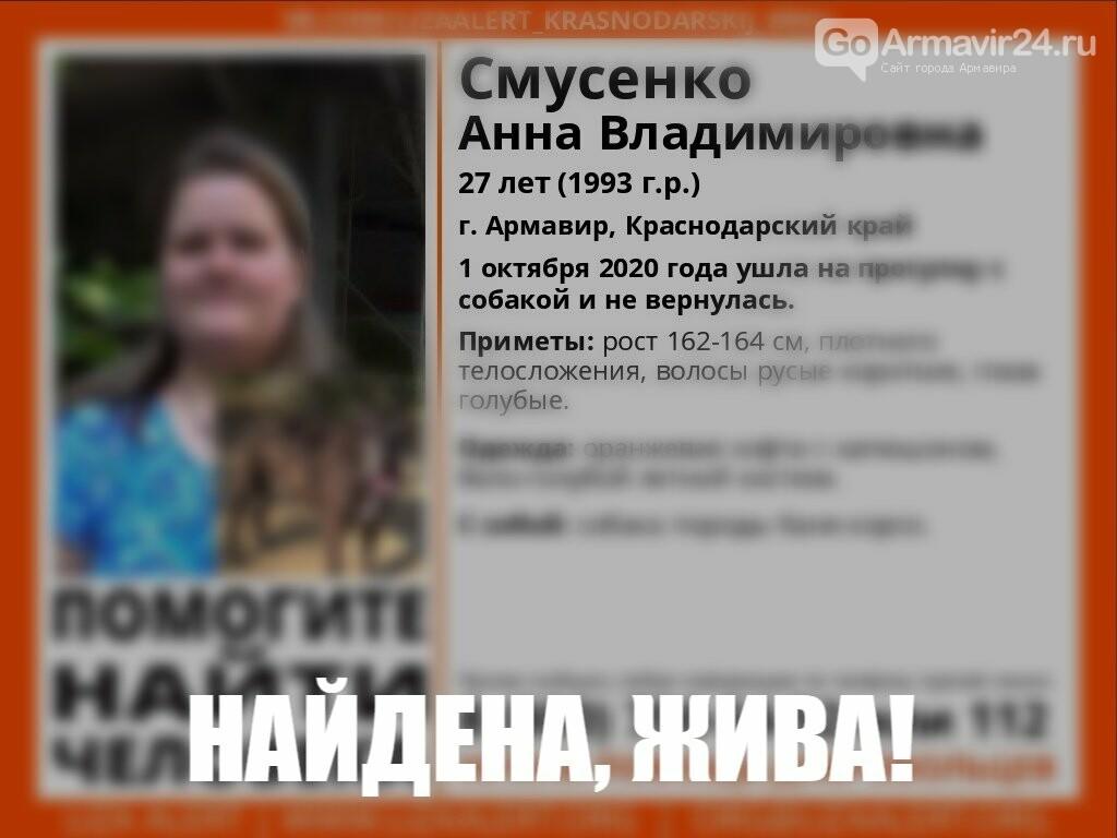 Ранее пропавшая Анна Смусенко найдена в Армавире, фото-1
