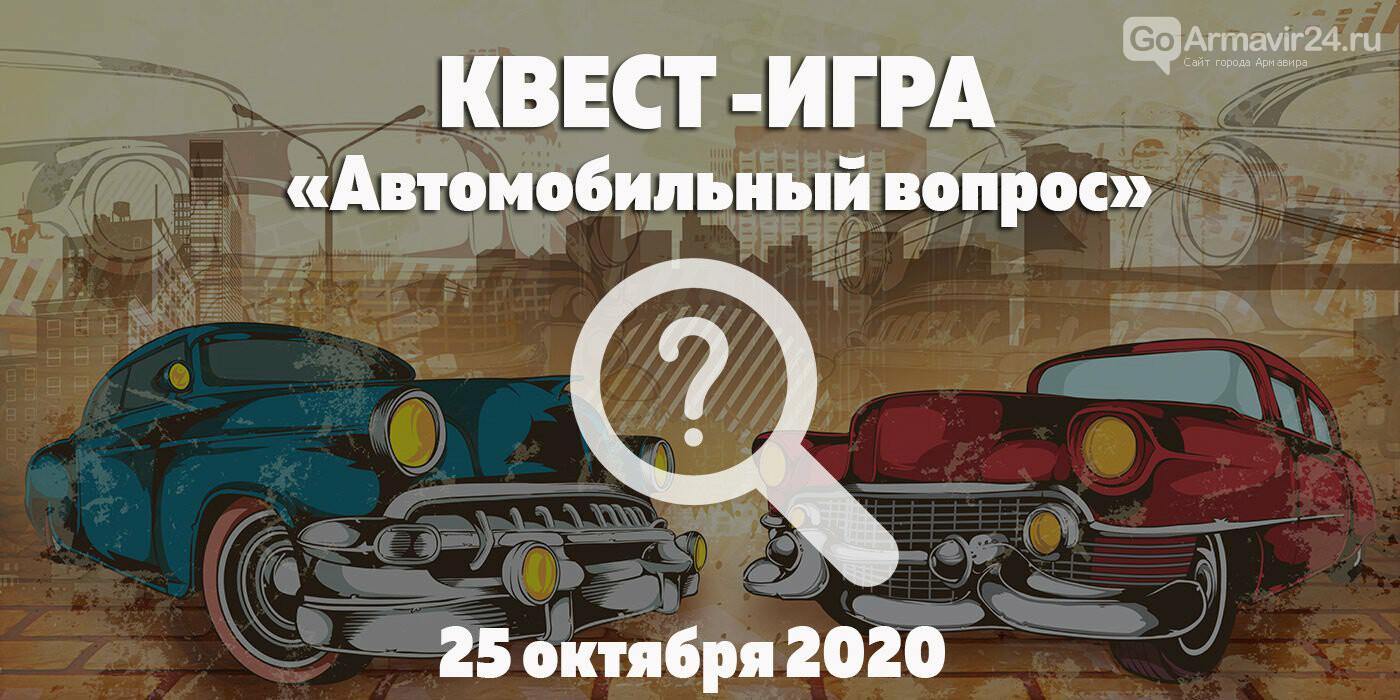 """В Армавире состоится квест-игра """"Автомобильный вопрос"""", фото-1"""