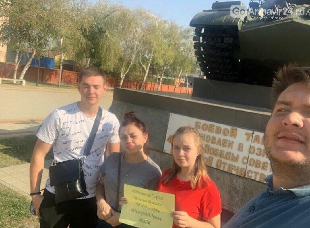 """Студенты Армавира в рамках квеста """"Прошагали город"""", фото-2"""