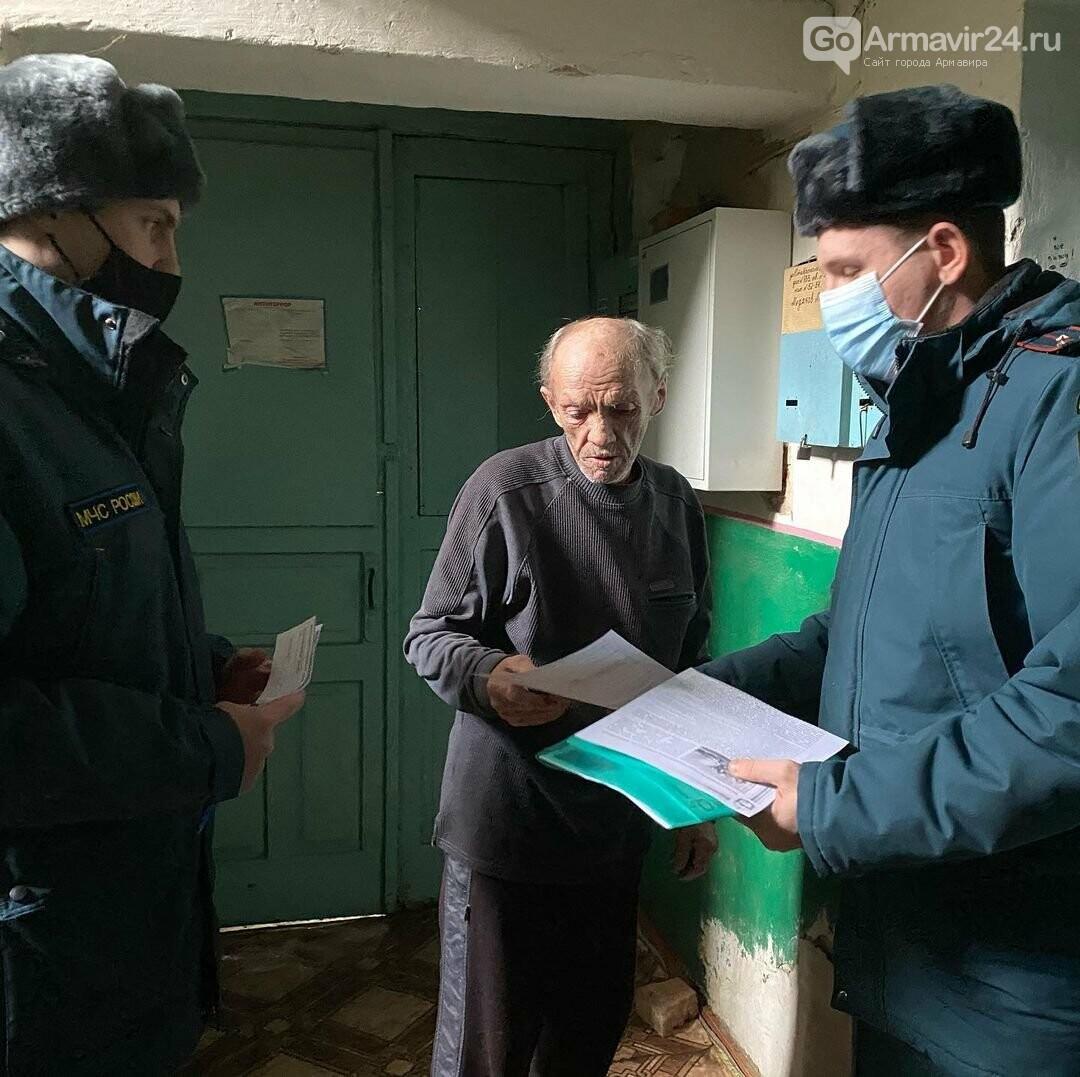 В Армавире сотрудники МЧС России провели инструктажи жителям, фото-1