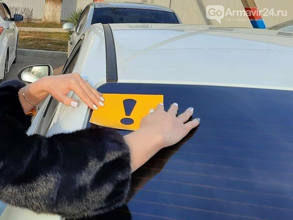 Автоинспекторы Армавира напомнили «молодым водителям» о ПДД, фото-1