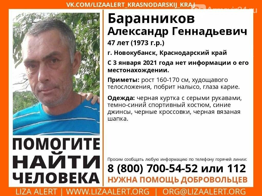 В Новокубанске без вести пропал Бранников Александр Геннадьевич, фото-1