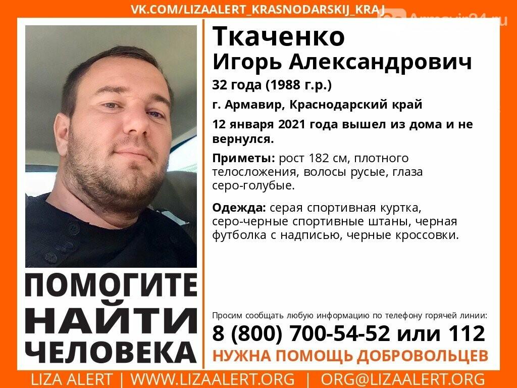 В Армавире идут поиски Ткаченко Игоря Александровича, фото-1