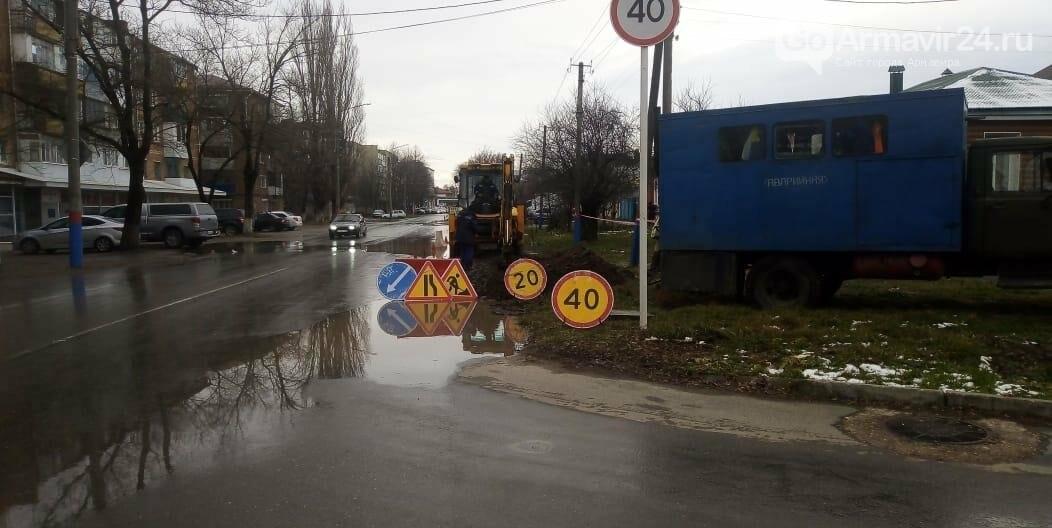 В Армавире проводится капремонт водопровода на улице Энгельса, фото-1